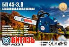 Бензопила Витязь 45-5.5 2 Шини + 2 Кола. Бензопила МинскЭлектроприбор(МЗЭП) модель Витязь, фото 3