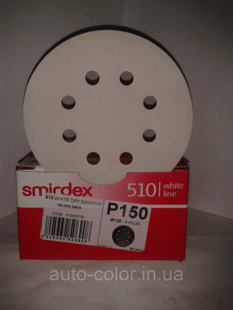 Круг шлифовальный Smirdex диаметр 125мм зерно P150