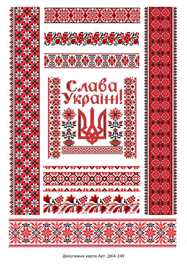 ДК4-249. Декупажна карта Український орнамент