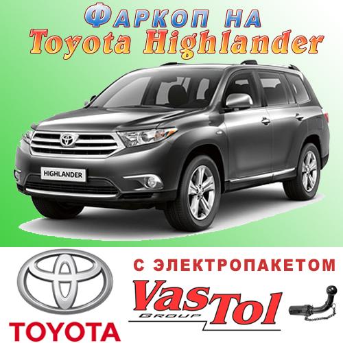 Фаркоп Toyota Highlander (прицепное Тойота Хайлендер)