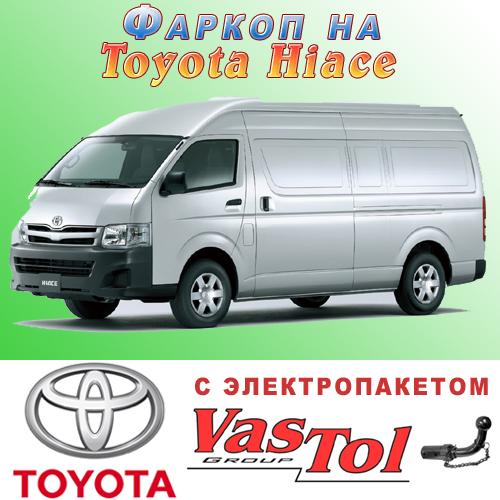 Фаркоп Toyota Hiace (прицепное Тойота Хайс)