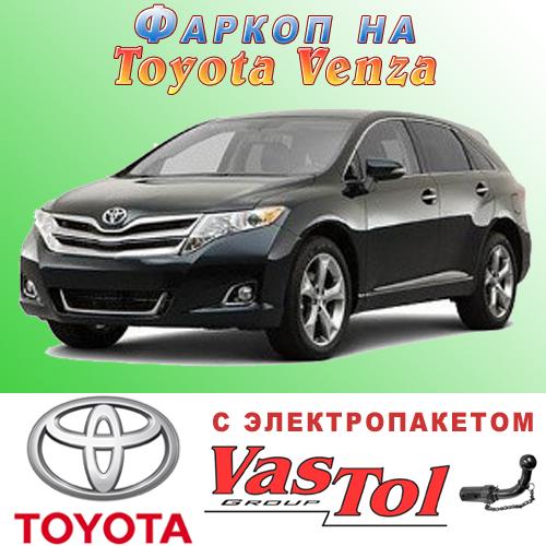 Фаркоп Toyota Venza (прицепное Тойота Венза)