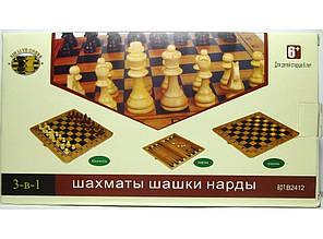 3в1. Шахматы, шашки, нарды. Маленький набор  (24 х 24 см). I4-16