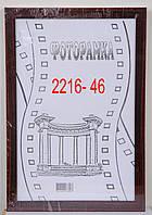 Фоторамка 25х38 багет 2216