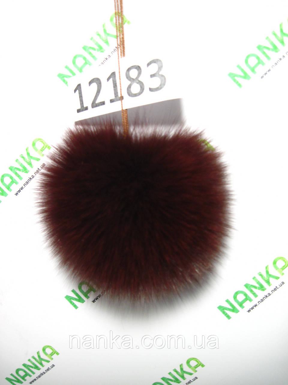 Меховой помпон Песец, Бордо, 10 см,  12183
