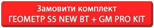 Замовити комплект ГЕОМЕТР S5 NEW BLUETOOTH + GM PRO KIT