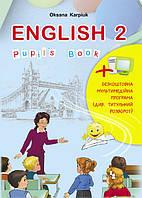 Підручний з англійської мови 2й клас. О.Карпюк. Для загальноосвітніх навчальних закладів.