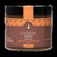 """Обертывание для тела """"Апельсин в шоколаде"""" Gloria 200мл"""