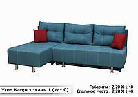"""Угловой диван (трансформер) """"Киприз"""" ткань 1"""