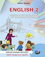Робочий зошит з англійської мови 2й клас. О.Карпюк. Для загальноосвітніх навчальних закладів.