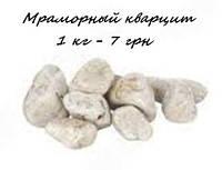 Камни для печи: мраморный кварцит