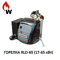 Горелка RLO-65  (17-65 кВт) на  отработанном масле
