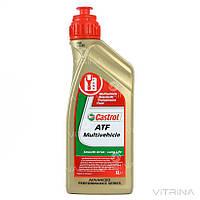 Масло трансмиссионное Castrol ATF Multivehicle (154F33) 1л | 4107514244