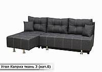 """Угловой диван (трансформер) """"Киприз"""" ткань 3"""