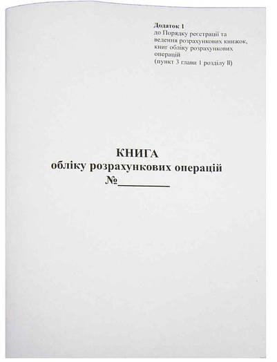 Книга КОРО