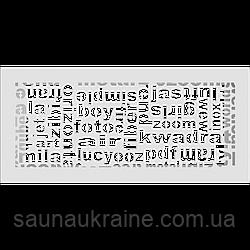Решетка ABC белая 17*37