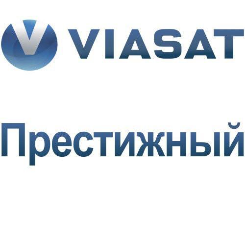 Viasat Престижный
