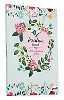 Женский ежедневник Positive book, фото 1