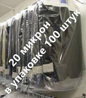 Чехлы для хранения одежды полиэтиленовые толщина 20 микрон. Размер 65 см*120 см, в упаковке 100 штук