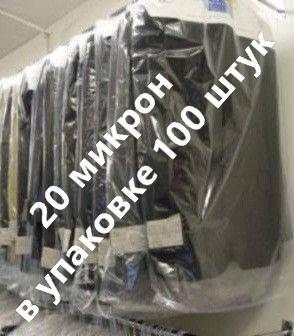 Чехлы для хранения одежды полиэтиленовые толщина 20 микрон. Размер 65 см*130 см, в упаковке 100 штук, фото 2
