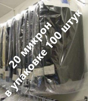 Чехлы для хранения одежды полиэтиленовые толщина 20 микрон. Размер 65 см*140 см, в упаковке 100 штук