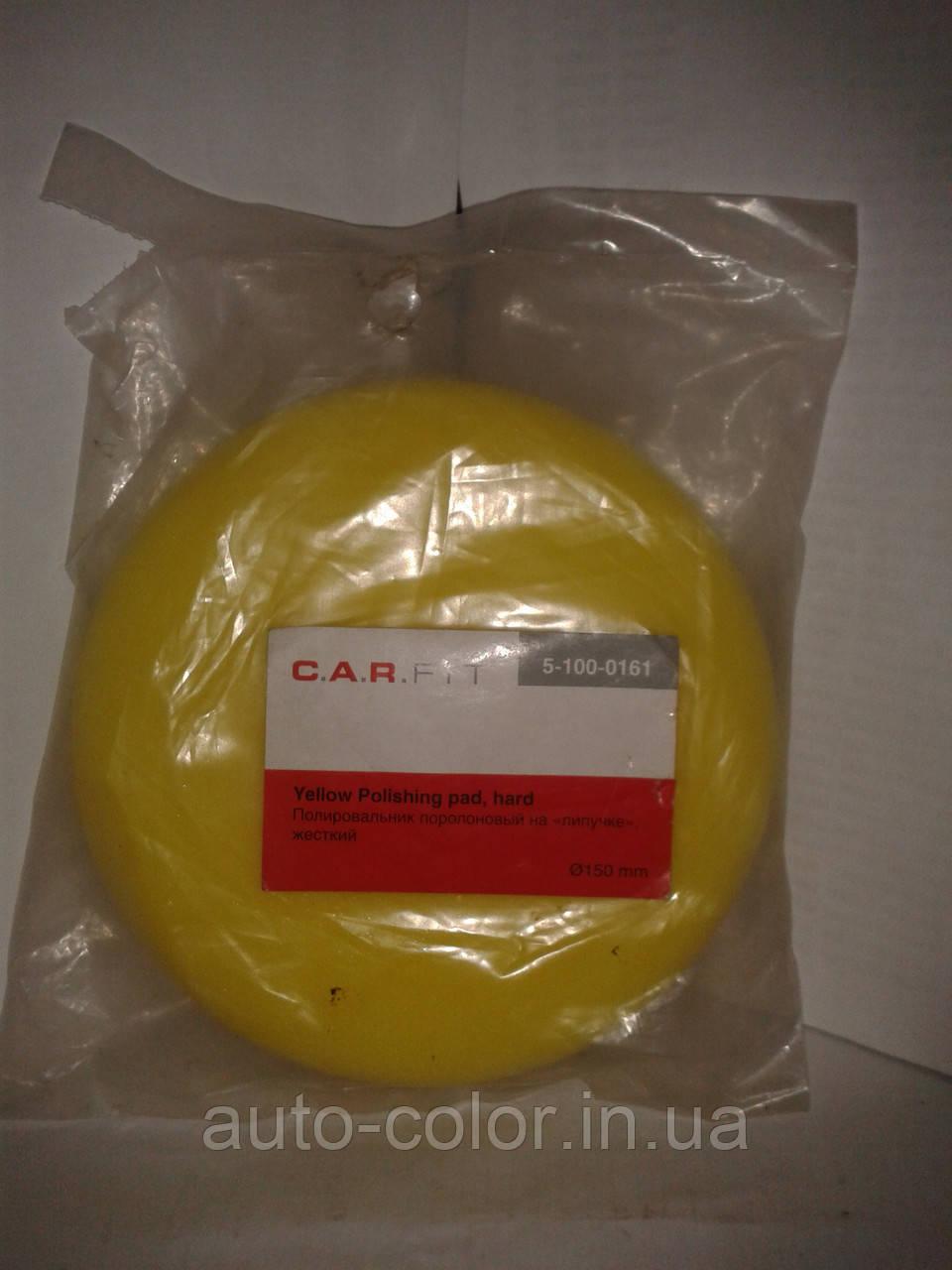 C. A. R. FIT Полірувальний круг жорсткий, діаметр 150 мм