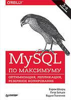 MySQL по максимуму. 3-е видання. Шварц Б., Зайців П., Ткаченко Ст.