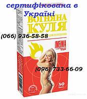 ВОГНЯНА КУЛЯ - аптечное похудение, сертификат Украины