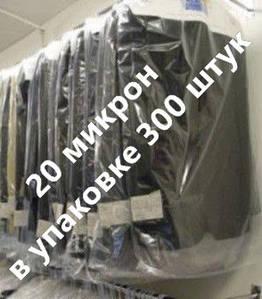 Чехлы для хранения одежды полиэтиленовые толщина 20 микрон. Размер 65 см*100 см, в упаковке 300 штук