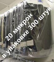 Чехлы для хранения одежды полиэтиленовые толщина 20 микрон. Размер 65 см*110 см, в упаковке 300 штук