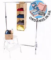 Подвесной модуль-органайзер для вещей с ящиком M (бежевый)
