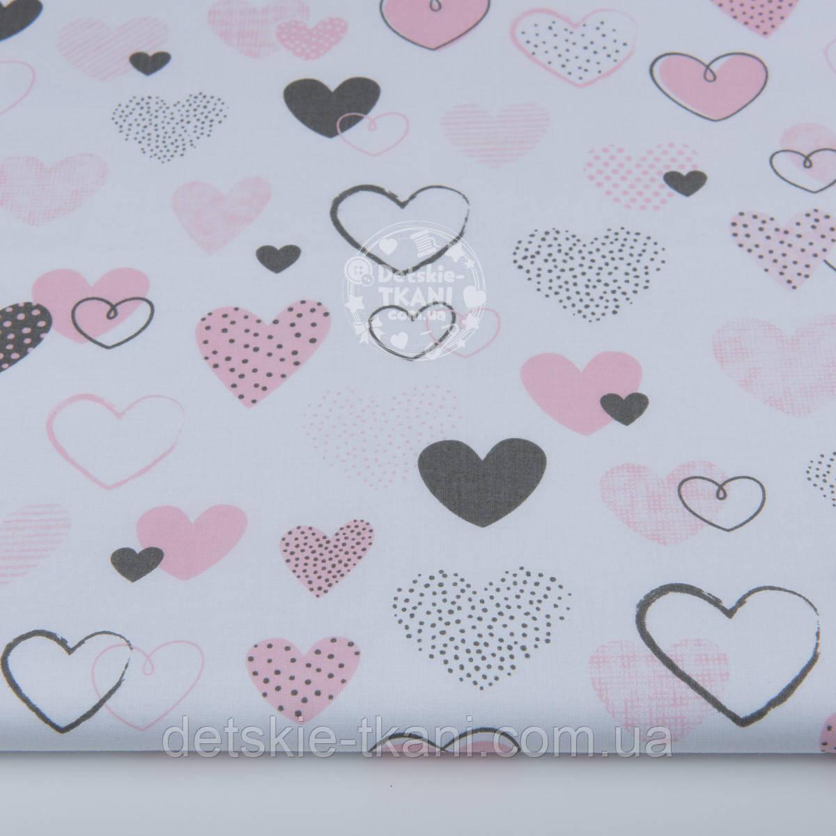 """Ткань хлопковая """"Нарисованные сердечки"""" розовые и тёмно-серые на белом (№1317а)"""