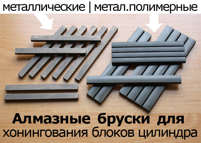 Бруски хонинговальные на металлической (медно-оловянной) связке, АБХ 100х8х5, АС15 400/315