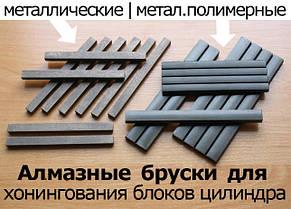 Хонінгувальні Бруски на металевій (мідно-олов'яної) зв'язці, АБХ 100х8х5, АС125/100