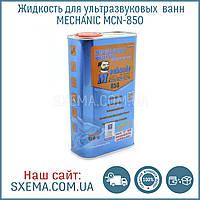 Жидкость для УЗ ванн ,очиститель печатных плат и контактов MECHANIC MCN-850