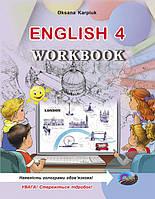 Робочий зошит з англійської мови 4й клас. О.Карпюк. Для загальноосвітніх навчальних закладів.