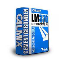 Цемент тиксотропный модельный Calmix LM370