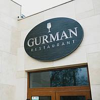 """Какие тайны хранит ресторан """"Гурман"""""""