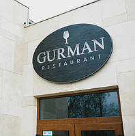 """Які таємниці зберігає ресторан """"Гурман"""""""