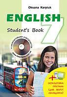 Підручник з англійської мови 7й клас. О.Карпюк. Для загальноосвітніх навчальних закладів.