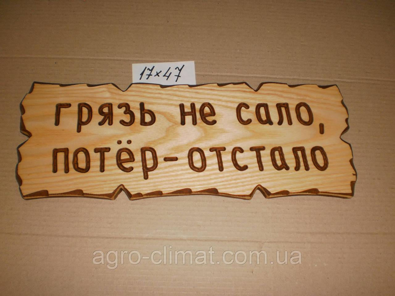 """Табличка """"Бруд не сало, потер - відстало"""" №24"""