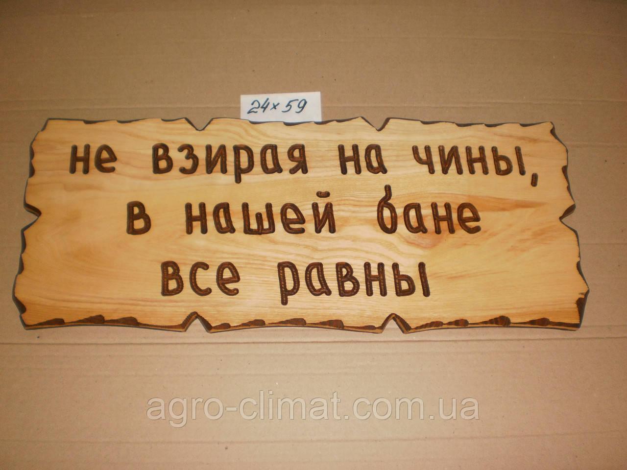 """Табличка """"Не дивлячись на чини, в нашій лазні-всі рівні"""" №39"""