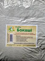 ЭМ-Бокаши Универсальные ProBio 2 кг