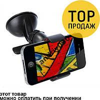 Универсальный автомобильный держатель для телефона / автоаксессуары