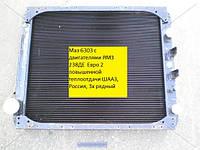 Радиатор Маз 6303, Маз 64229 (Шадринский автоагрегатный завод, оригинал, Россия)