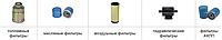 Расходные материалы (фильтры) для погрузчиков Komatsu