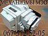 Механизм мэо, механизмы мэо, исполнительные механизмы электрические мео