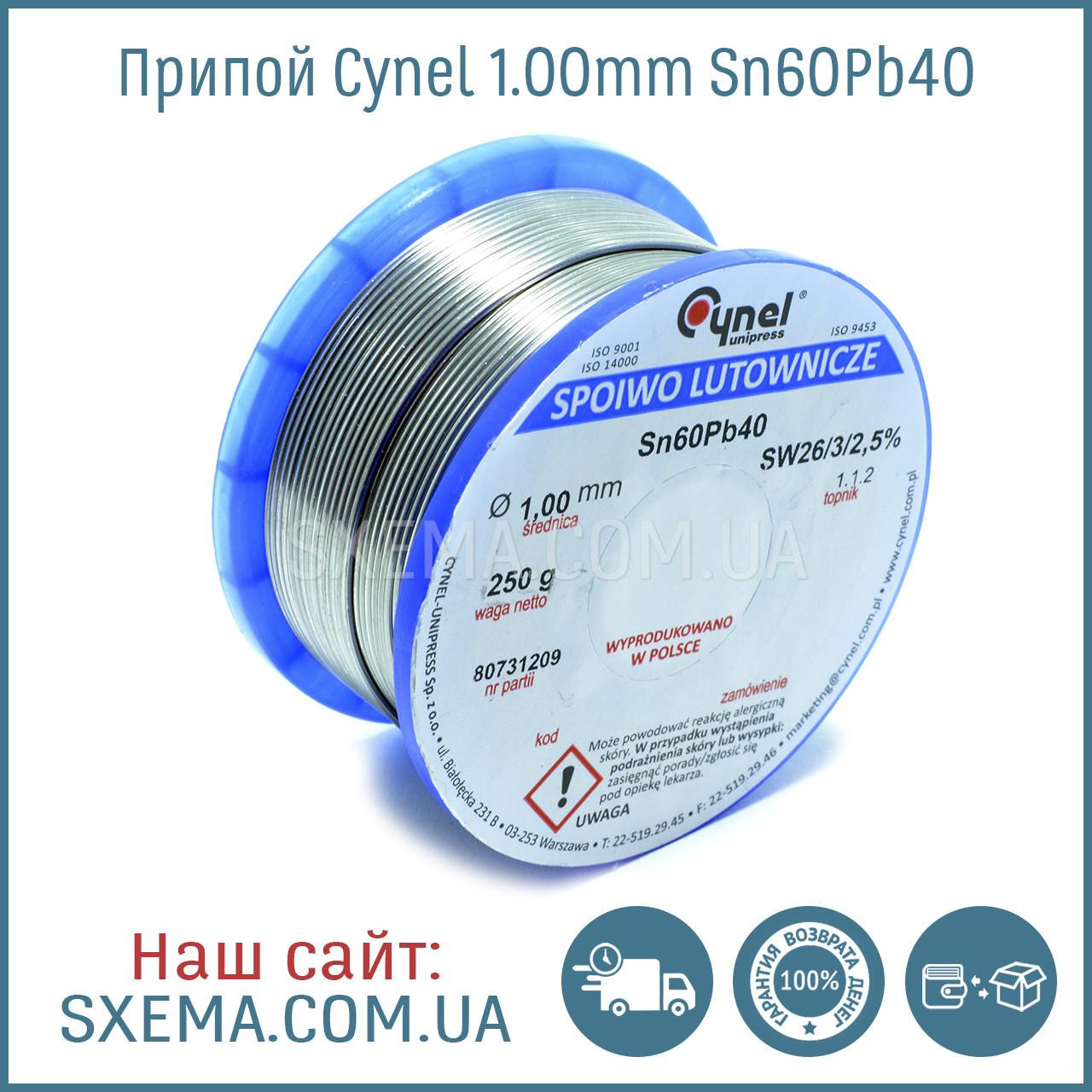 Припой для пайки оловянно-свинцовый Cynel SW26/3/2.5 250гр 1мм