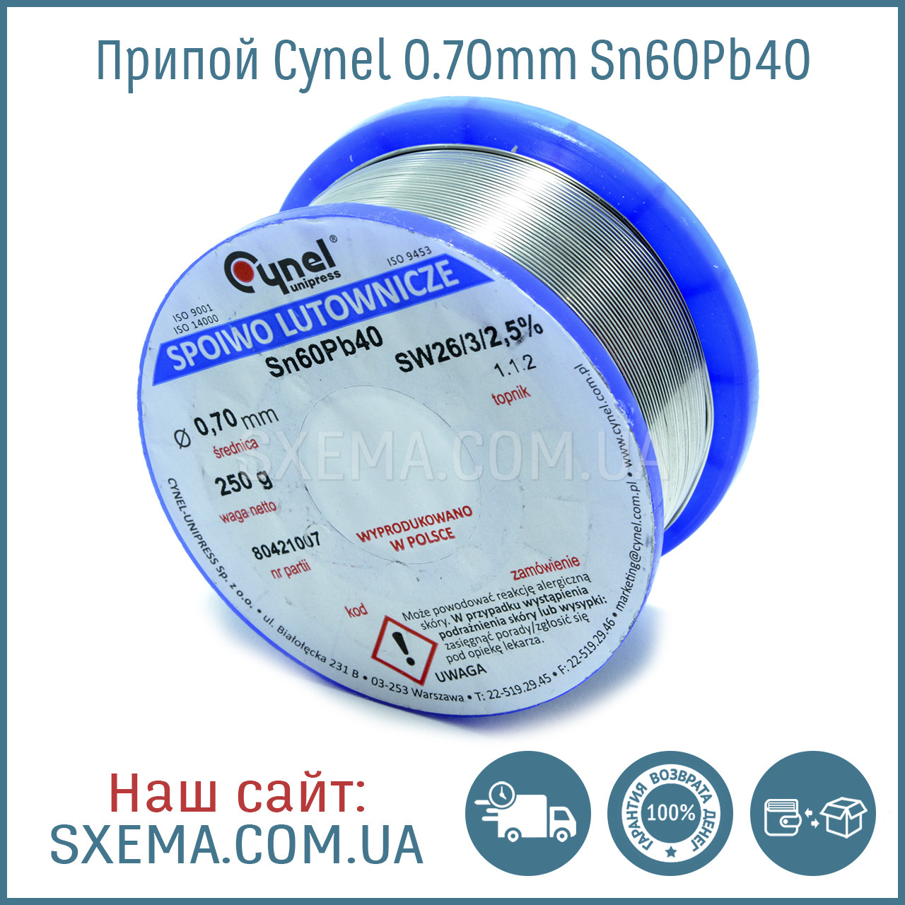 Припой для пайки, оловянно-свинцовый Cynel SW26/3/2.5 250гр (0.7мм)