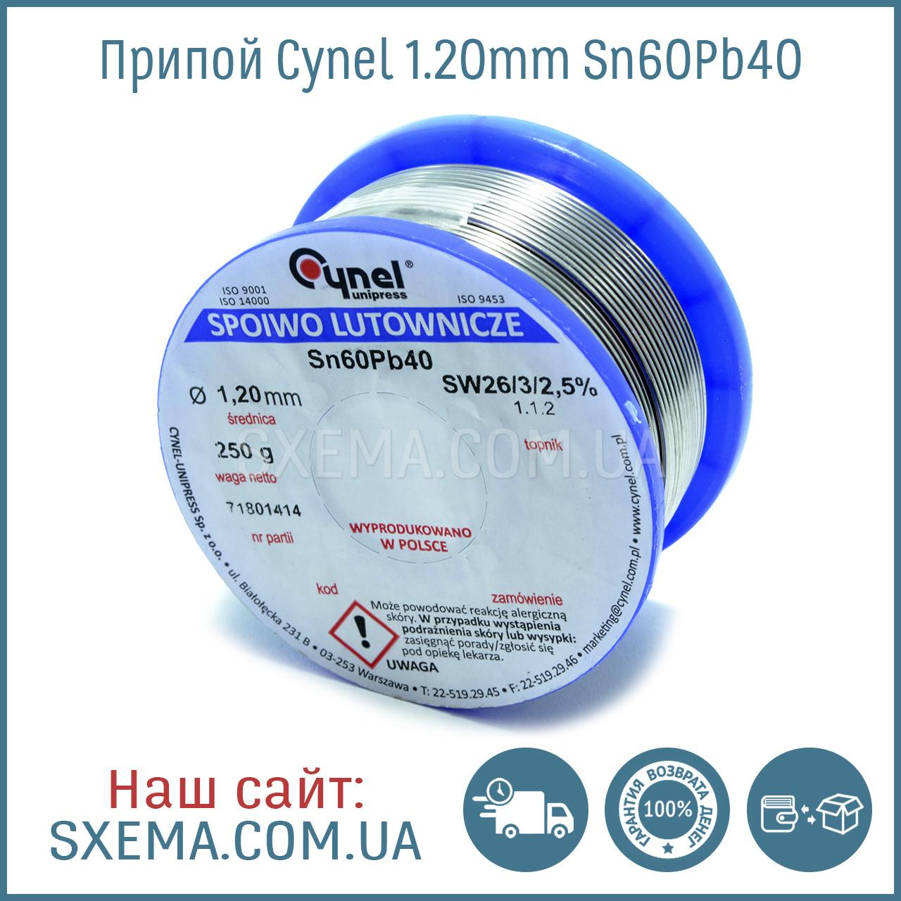 Припой для пайки оловянно-свинцовый Cynel SW26/3/2.5 250гр (1,2мм)
